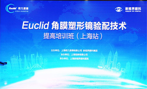 """Euclid"" orthokeratology improves class (ShangHai Railway Station) successfully"